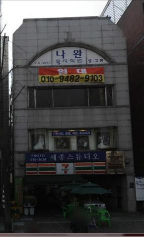 강남신사동 소호사무실임대